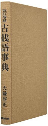 古銭語事典