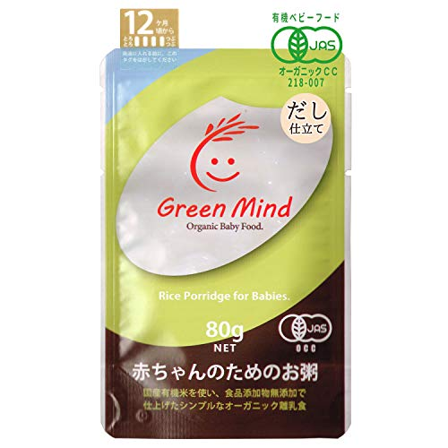 Green Mind(グリーンマインド)『有機JAS認証・無添加仕上げの離乳食 赤ちゃんのためのお粥 12ヶ月頃から』