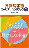 肝臓病診療ゴールデンハンドブック