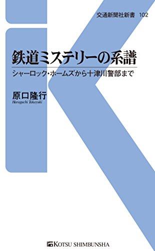 鉄道ミステリーの系譜 (交通新聞社新書)の詳細を見る