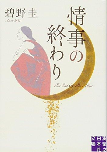 情事の終わり (実業之日本社文庫)の詳細を見る