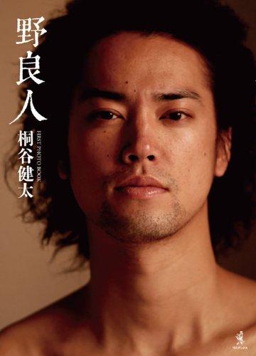 桐谷健太 ファーストPHOTO BOOK 『 野良人 』