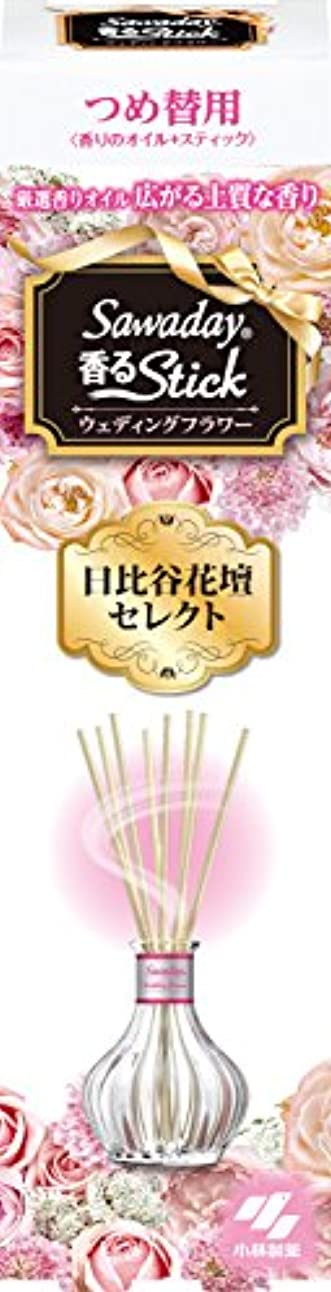 解明ライセンス早熟サワデー香るスティック日比谷花壇セレクト 消臭芳香剤 詰め替え用 ウェディングフラワー 70ml
