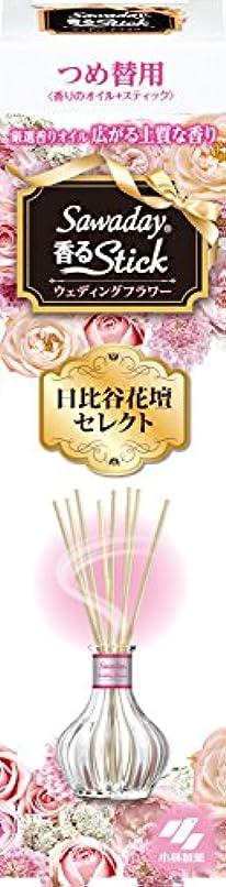 気づくうまくやる()今サワデー香るスティック日比谷花壇セレクト 消臭芳香剤 詰め替え用 ウェディングフラワー 70ml