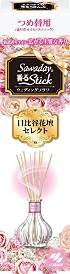 トン名誉ある圧縮するサワデー香るスティック日比谷花壇セレクト 消臭芳香剤 詰め替え用 ウェディングフラワー 70ml