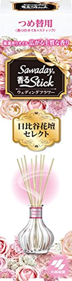 出くわす干ばつ仕事に行くサワデー香るスティック日比谷花壇セレクト 消臭芳香剤 詰め替え用 ウェディングフラワー 70ml