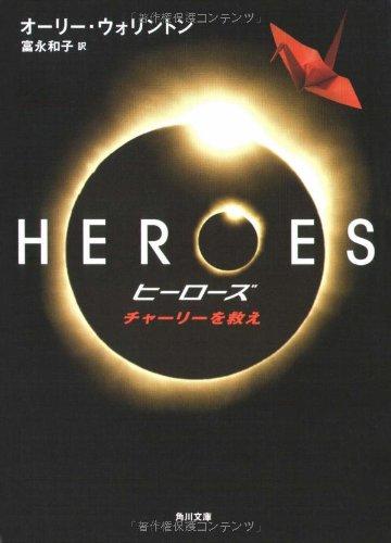 HEROES/ヒーローズ    チャーリーを救え (角川文庫)の詳細を見る