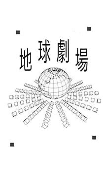 [三洋電機貿易OB会, 出口恒]の地球劇場: The Globe Theater