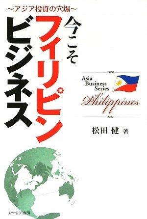 今こそフィリピンビジネス—アジア投資の穴場