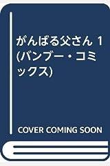 がんばる父さん 1 (バンブー・コミックス) 単行本