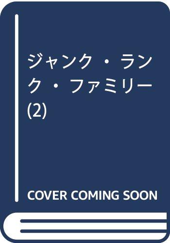 ジャンク・ランク・ファミリー(2): ヤングチャンピオン・コミックス