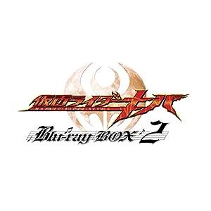 【早期購入特典あり】仮面ライダーキバ Blu-ray BOX 2(アクリルスタンド2セット付)
