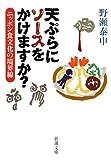 天ぷらにソースをかけますか?—ニッポン食文化の境界線 (新潮文庫)