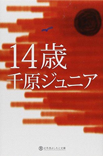 14歳 (幻冬舎よしもと文庫)