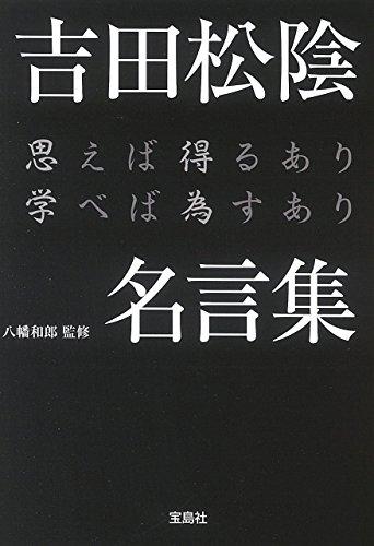 吉田松陰名言集 思えば得るあり学べば為すあり (宝島SUGOI文庫)の詳細を見る