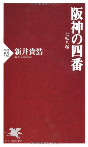 阪神の四番 七転八起 (PHP新書)