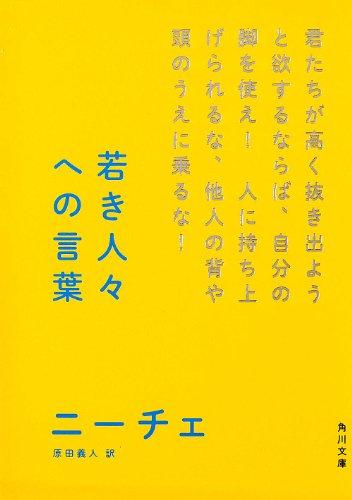 若き人々への言葉 (角川ソフィア文庫)の詳細を見る