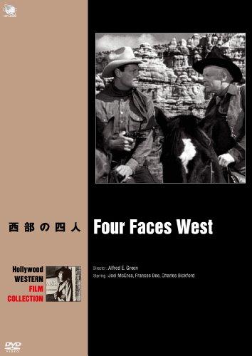 西部の四人 [DVD]