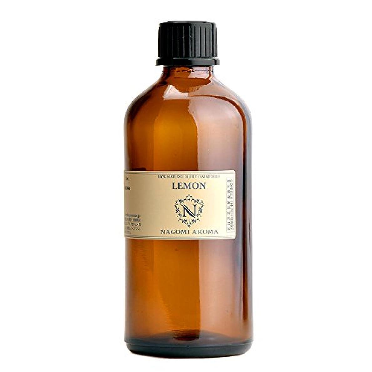 アッティカス破滅的な求めるNAGOMI AROMA レモン 100ml 【AEAJ認定精油】【アロマオイル】