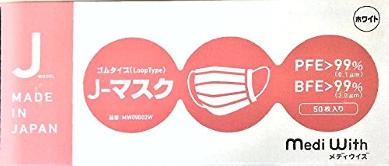 アイロニーバック罰するJ-マスク 【Made In Japan】50枚 (ホワイト)