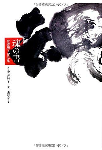 魂の書 -金澤翔子作品集-の詳細を見る