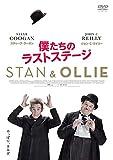 【Amazon.co.jp限定】僕たちのラストステージ(2L判ビジュアルシート付き) [DVD]