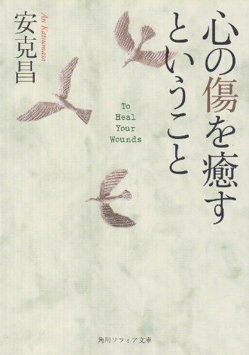 心の傷を癒すということ (角川ソフィア文庫)の詳細を見る
