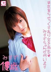東京育ちせっくす売り女子高生 みすずちゃんが伺います。 [DVD]