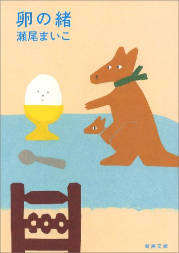卵の緒 (新潮文庫)の詳細を見る