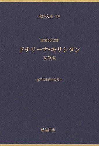 重要文化財 ドチリーナ・キリシタン 天草版 (東洋文庫善本叢書)