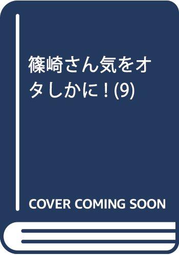 篠崎さん気をオタしかに! (9) (メテオCOMICS)