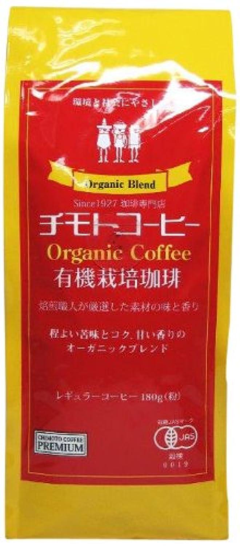 チモトコーヒー 有機栽培珈琲 (粉) 180g×2個