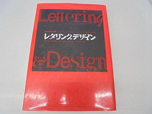 レタリングデザイン