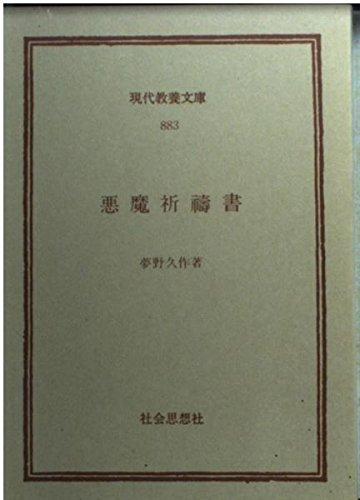 悪魔祈祷書 (現代教養文庫―夢野久作傑作選 (883))の詳細を見る