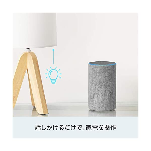 Echo 第2世代 - スマートスピーカー w...の紹介画像7