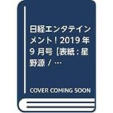 日経エンタテインメント! 2019年 9 月号 【表紙:星野源   インタビュー:Snow Man】