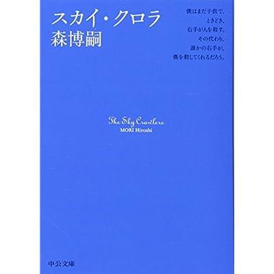 スカイ・クロラ (中公文庫)