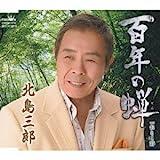 百年の蝉 / 北島三郎
