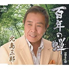 北島三郎「おとこ節」のジャケット画像