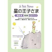 星の王子さま 澤登翠朗読CDブック