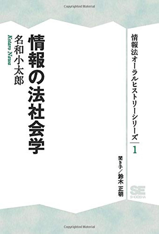 情報法オーラルヒストリーシリーズ1 情報の法社会学