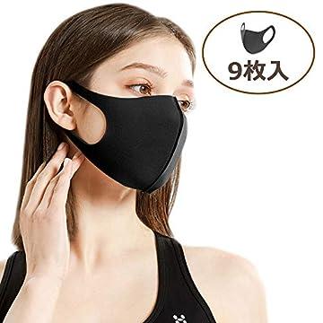 マスク 黒 個包装 9枚入 洗えるマスク 新ポリウレタン素材 立体マスク 花粉症対策に フリーサイズ 男女兼用