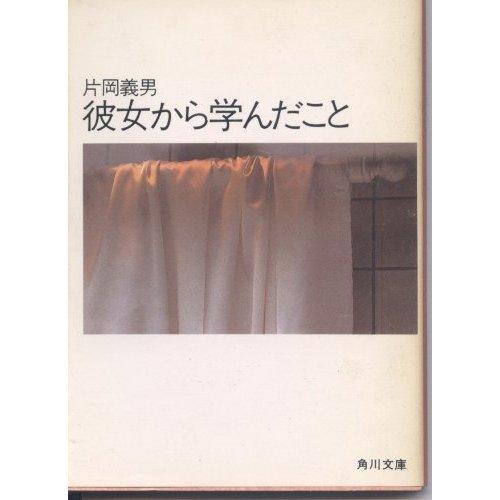 彼女から学んだこと (角川文庫 (6139))の詳細を見る