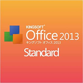 KINGSOFT Office 2013 Standard [ダウンロード]