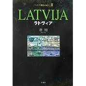 バルト三国歴史紀行〈2〉ラトヴィア