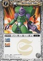 バトルスピリッツ/第1弾/C/BS01-074/バーサーカー・ガン/スピリット/白/1