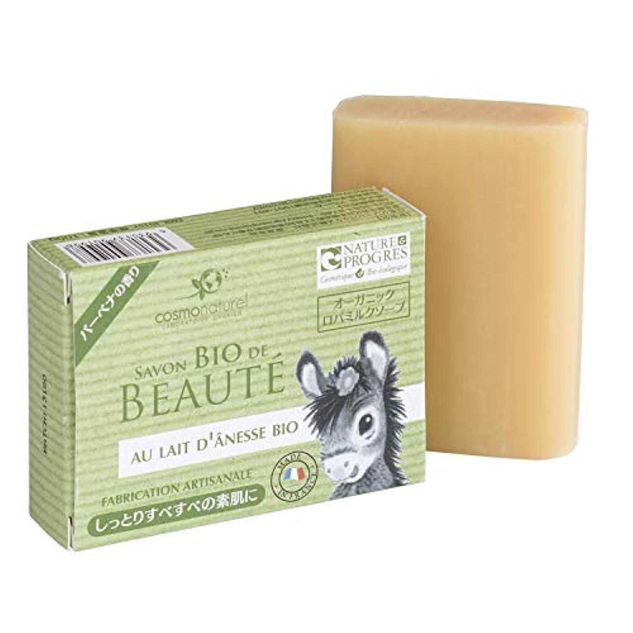 哲学的ブラシ広くコスモナチュレル オーガニック ロバミルクソープ バーベナの香り 100g