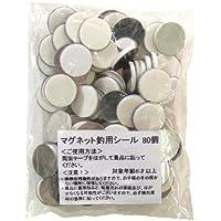 マグネット釣竿用シール(80枚入) 1袋