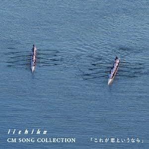 iichiko CM SONG COLLECTION「これが恋というなら」
