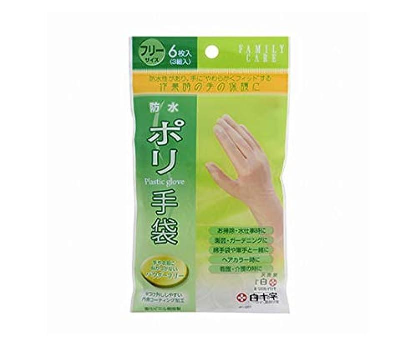 氏付与販売員白十字 FC(ファミリーケア) ポリ手袋 パウダーフリー 6枚入×20袋 46217